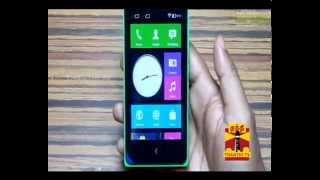 KARUVIGAL PALAVITHAM (Gadget Bazar) Promo (12/04/2014) Thanthi TV