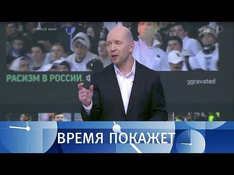 Украина: последний День Победы. Время покажет. Выпуск от28.04.2017 (видео)