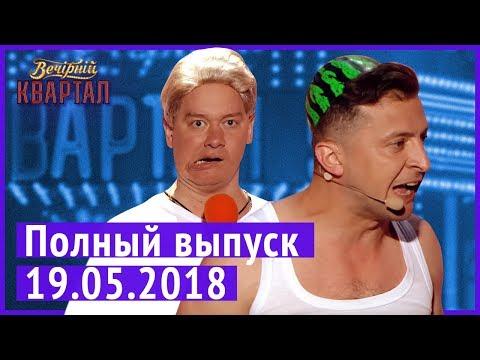 Полный выпуск Нового Вечернего Квартала 2018 в Турции от 19 мая - DomaVideo.Ru