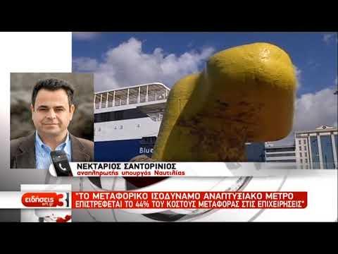 Στο μεταφορικό ισοδύναμο οι επιχειρήσεις της Κρήτης από το β΄ εξάμηνο του 2019 | 7/2/2019 | ΕΡΤ