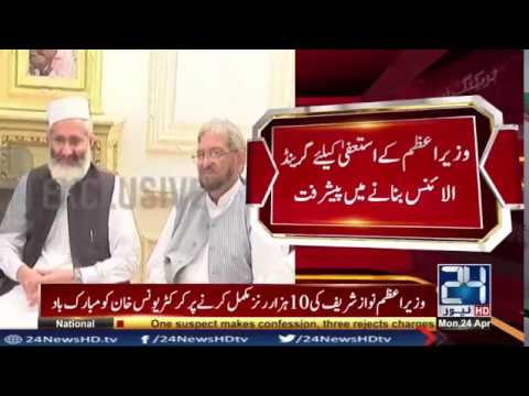 JI, PML-Q form alliance to out Prime Minister Nawaz Sharif