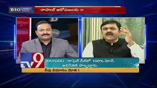 Video War of words between Prof.Nageshwar Rao  and BJP GVL Narasimha Rao over 'Rafale scam' - TV9 MP3, 3GP, MP4, WEBM, AVI, FLV Oktober 2018