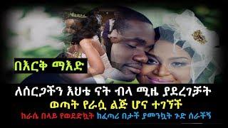 Ethiopia: በእርቅ ማእድ እህቴ ናት ብላ ሚዜ ያደረገቻት ወጣት የራሷ ልጅ ሆና ተገኘች