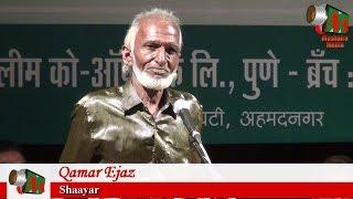 Ahmednagar India  city photos gallery : Qamar Ejaz, Ahmednagar Mushaira, 10/09/2016, Con. Dr QAMAR SUROOR, Mushaira Media