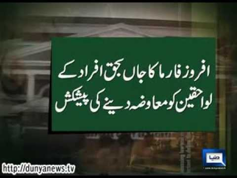 Dunya News-PIC Fake Medicines Case in Supreme Court