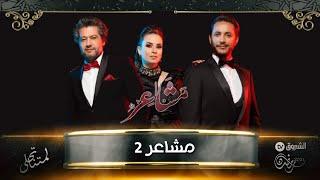 """أضخم مسلسل درامي في رمضان 2021 """"مشاعر"""" الجزء الثاني تشاهدونه يوميا الساعة 21.30 على #الشروق_tv"""