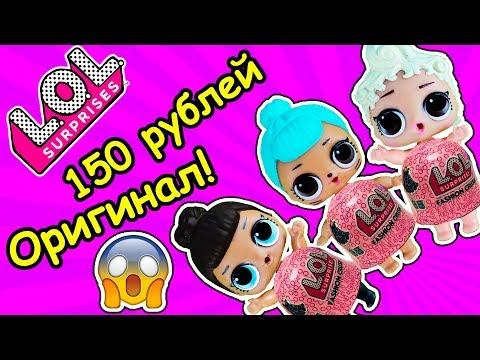 Куклы Lol - Авито — объявления в России