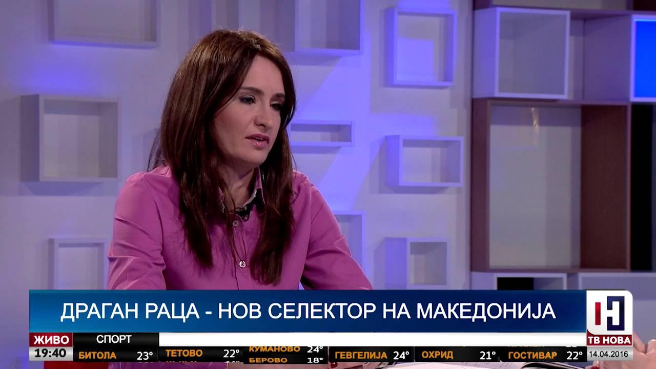 Моника Гаврилоска – Генерален Секретар на МКФ