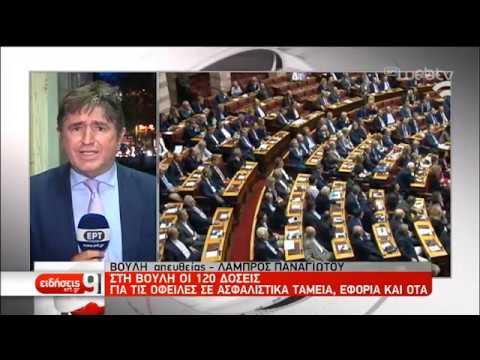 Συζήτηση στη Βουλή για το ν/σ για 120 δόσεις | 13/05/2019 | ΕΡΤ