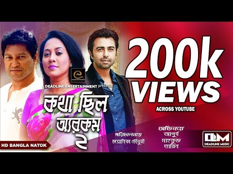 Kotha Chilo Onno Rokom 2 | Apurbo | Tarin | Mahfuz | New Bangla Natok 2017