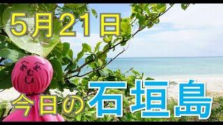 5月21日の石垣島天気