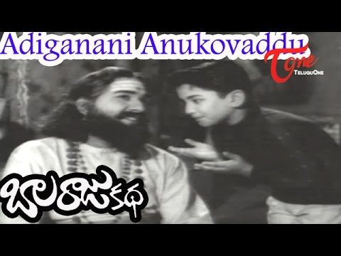 Video Balaraju Katha Movie Songs | Adiganani Anukovaddu | Master Prabhakar | Baby Sumathi download in MP3, 3GP, MP4, WEBM, AVI, FLV January 2017