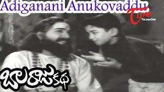 Balaraju Katha Movie Songs | Adiganani Anukovaddu | Master Prabhakar | Baby Sumathi