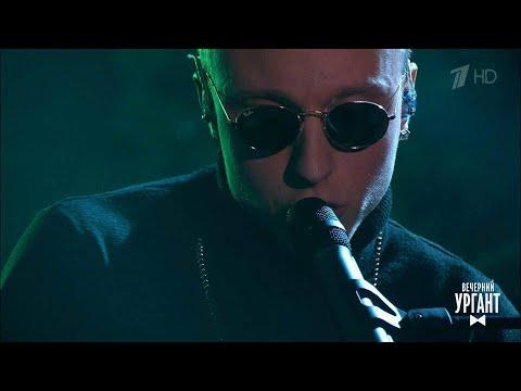 T-Fest стал музыкальным гостем в передаче «Вечерний Ургант»