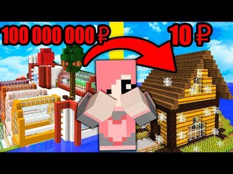 ДАЧА ЗА 10 РУБЛЕЙ ПРОТИВ ДАЧИ ЗА 100 000 000 РУБЛЕЙ В МАЙНКРАФТ!
