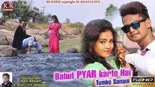 Video BAHUT PYAR KARTE HAI | बहुत प्यार करते है | New Nagpuri Song 2017 | RR Music download in MP3, 3GP, MP4, WEBM, AVI, FLV January 2017