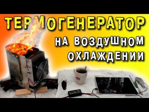 Самодельный термогенератор на элементах Пельтье