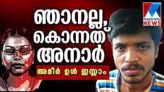 Video I did not kill Jisha, my friend was behind the murder: Ameer ul-Islam    Manorama News MP3, 3GP, MP4, WEBM, AVI, FLV Juli 2018
