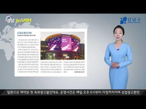 강남 뉴스레터 2018년 1월