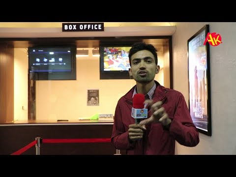 (फिल्म फ्लप, निर्माता खुसी ! कहिँकतै- फिल्म भित्रको फिल्ममात्र हिट || KAHI KATAI || AK Hall Report - Duration: 15 minutes.)