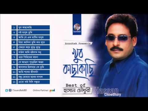 Khub Kachakachi - Best of Hassan Chowdhury - Full Audio Album