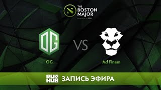 OG vs Ad Finem - The Boston Major, Группа D [LightOfHeaveN, v1lat]