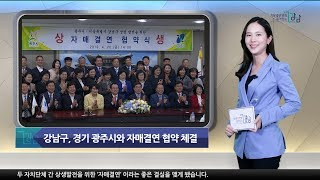 2019년 5월 첫째주 강남구 주간뉴스
