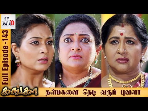 Ganga Tamil Serial | Episode 143 | 19 June 2017 | Ganga Sun Tv Serial | Home Movie Makers