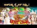 Raj Vishnu Kannada Movie Trailer Review | Sharan | Chikkanna | Top Kannada TV