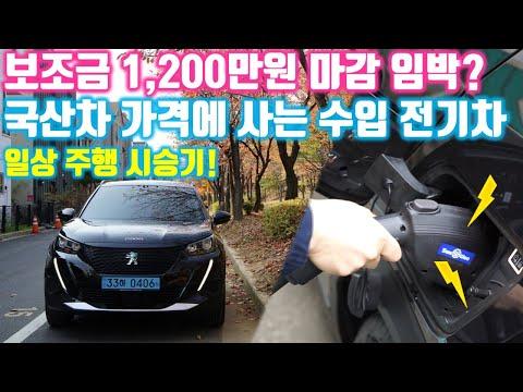 푸조 e-2008 시승기 - 국산차 가격에 구매 가능한 수입 전기차! 보조금과 가격, 실제 일상 주행은? (알뤼르)