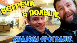 В городе Быдгощ Сергей встречает своего приятеля с Украины   и расспрашивает его о Польше и  работе.Сергей в VK: https://vk.com/id93107266Заработок без вложений: http://bit.ly/bitcoin25Мобильные телефоны от 10$  http://got.by/1a8svlУслуги по видеомонтажу и фотошопу:http://bit.ly/videomontazh777