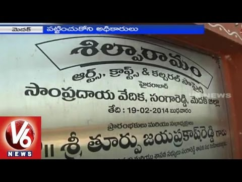Officers Corruption in construction of mini Shilparamam  Medak District 01032015
