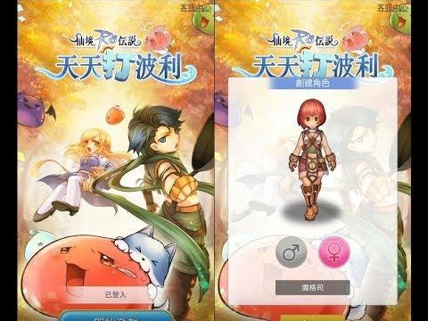 《RO 仙境傳說:天天打波利》手機遊戲玩法與攻略教學!