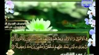 المصحف الكامل برواية ورش  للشيخ عمر القزابري الجزء 15 HD