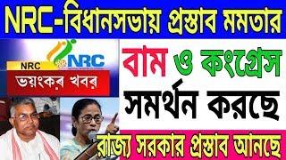 NRC-ইস্যুতে এবার বিধানসভায় প্রস্তাব আনছে রাজ্য সরকার, মমতার পাশে বাম-কংগ্রেস ? TecH Bangla