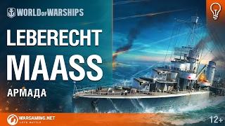 Эсминец Leberecht Maass. Армада [World of Warships]