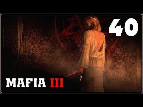 Прохождение MAFIA 3 #40 ▪ ВО ИМЯ АННЫ