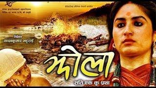 Nonton Jhola In 10 Minutes   Nepali Movie  A Film By  Yadav Kumar Bhattrai   Film Subtitle Indonesia Streaming Movie Download