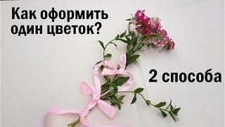 Как Упаковать Одну Розу Оригинальное оформление одного Цветка 2 способа Искусство Флористики
