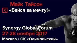 майк-тайсон-следуй-за-мечтой-synergy-global-forum-москва-2017-университет-синергия