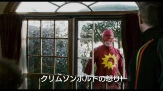 『スーパー!』予告編