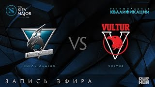 Union Gaming vs Vultur, Kiev Major Quals Юж.Америка [Tekcac]