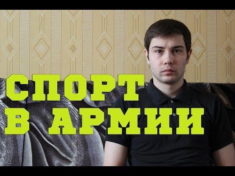 СПОРТ В АРМИИ: ТУРНИК БРУСЬЯ КАЧАЛКА - DomaVideo.Ru