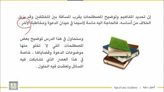 أصول دعوة 1 | الوحدة 1 | بيان مصطلحات علم أصول الدعوة - 6