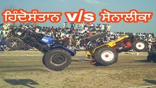 Hindustan tractor v/s Sonalika 740 Tochan fight utility tractor