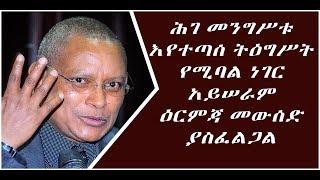 The latest Amharic News Febr  21, 2019