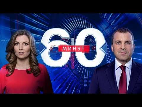 60 минут по горячим следам от 29.06.18 - DomaVideo.Ru