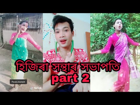 Hijira khontha khovapoti part 2  part one description t