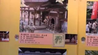 大島博写真展・西国三十三観音