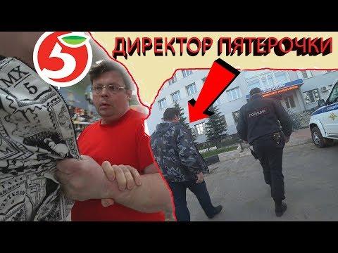 ПОЛИЦИЯ АРЕСТОВАЛА ДИРЕКТОРА ПЯТЕРОЧКИ / ЗАПРЕЩЕНО СНИМАТЬ - DomaVideo.Ru